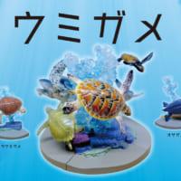 様々なウミガメたちが舞う! 水族館みたいなカプセルフィギュア…