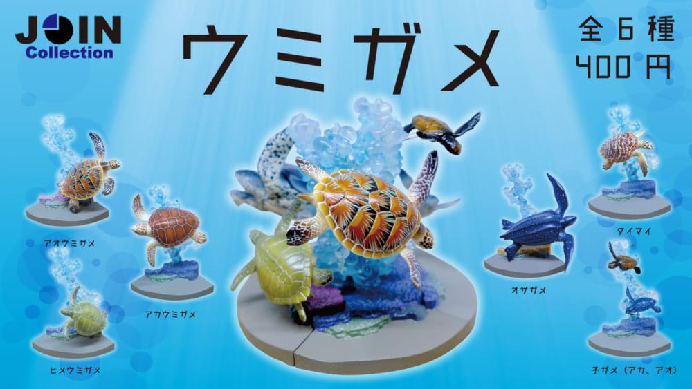 様々なウミガメたちが舞う! 水族館みたいなカプセルフィギュアが登場
