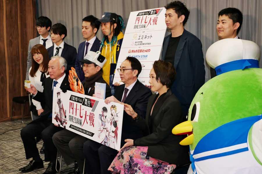 都道府県擬人化バトルコミック「四十七大戦」が舞台化 東京と聖地鳥取で公演
