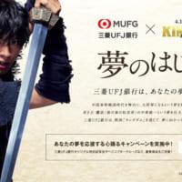 「キングダム」実写映画と三菱UFJ銀行が異色コラボ 天下の大…