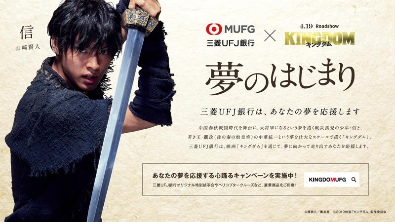 「キングダム」実写映画と三菱UFJ銀行が異色コラボ