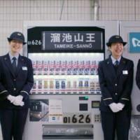 東京メトロ01系電車が自動販売機に再就職