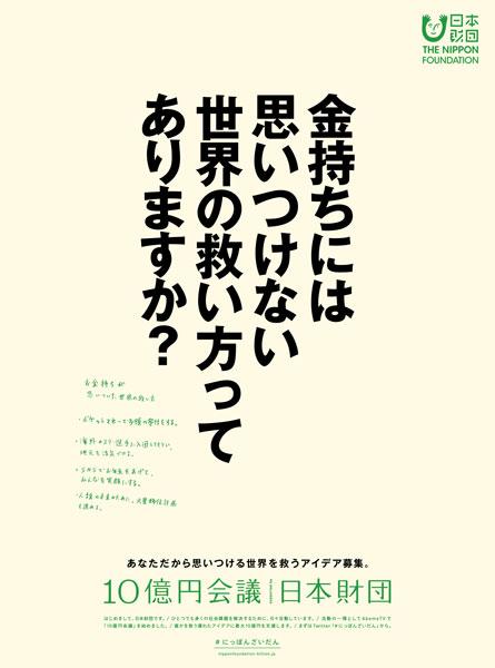 世の中を変えるアイデアをTwitterで募集! 日本財団「10億円会議キャンペーン」開始