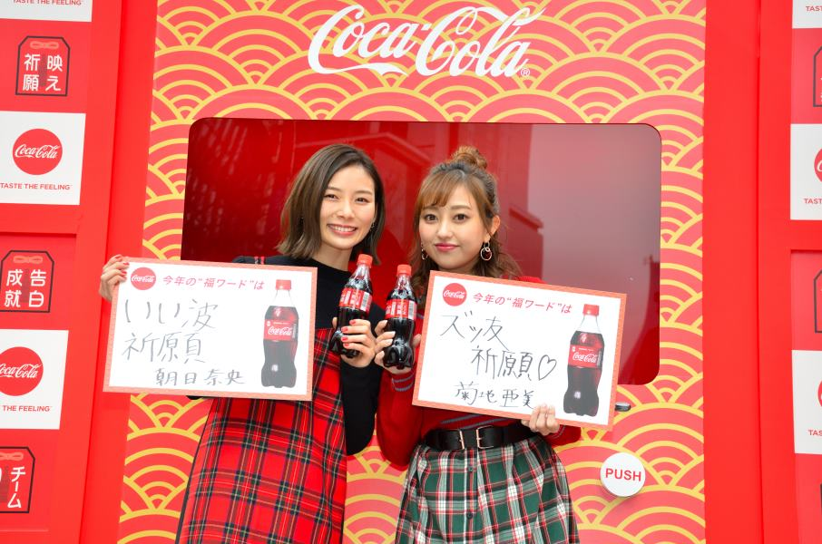 『「コカ・コーラ」福ボトル開運自販機』がSHIBUYA 109に3日間限定で出現
