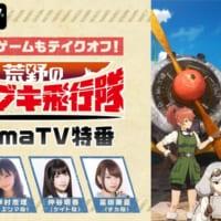 「荒野のコトブキ飛行隊」AbemaTVで生特番 ゲーム情報&…
