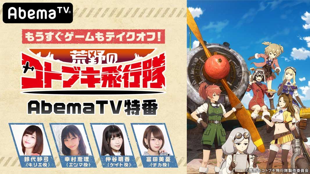 「荒野のコトブキ飛行隊」AbemaTVで生特番 ゲーム情報&1〜4話まとめて一機入魂!