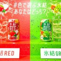 期間限定の「氷結」登場 「氷結RED」「氷結GREEN」の2…