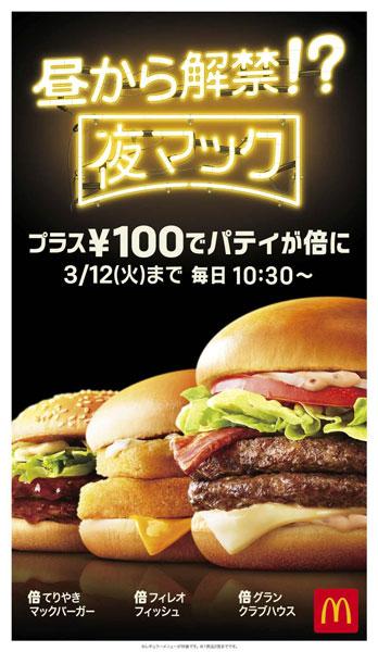 「夜マック」の倍バーガーが昼に解禁 3月6日~12日の一週間限定
