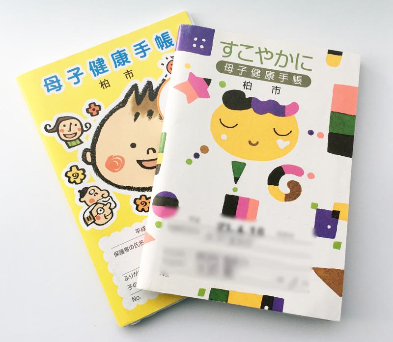 育児ライフハック 母子手帳の子の発達記録を一覧でまとめておくと便利