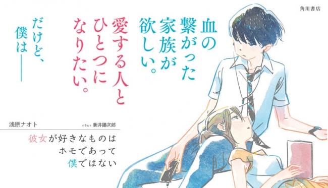 NHKで連続ドラマ化決定 「彼女が好きなものはホモであって僕ではない」