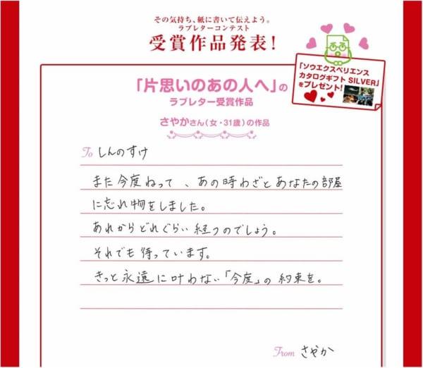 平成最後のラブレターコンテスト 2月28日まで開催