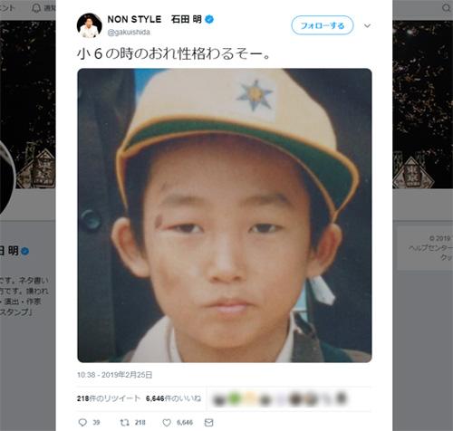 ノンスタイル石田がアンラッキー少年だった頃の写真を公開