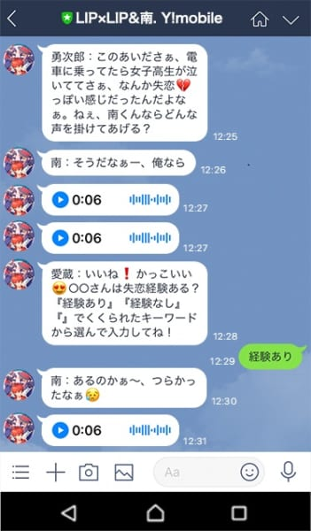「LIP×LIP&南」LINE公式アカウントがアップデート!シークレットボイスメッセージが追加
