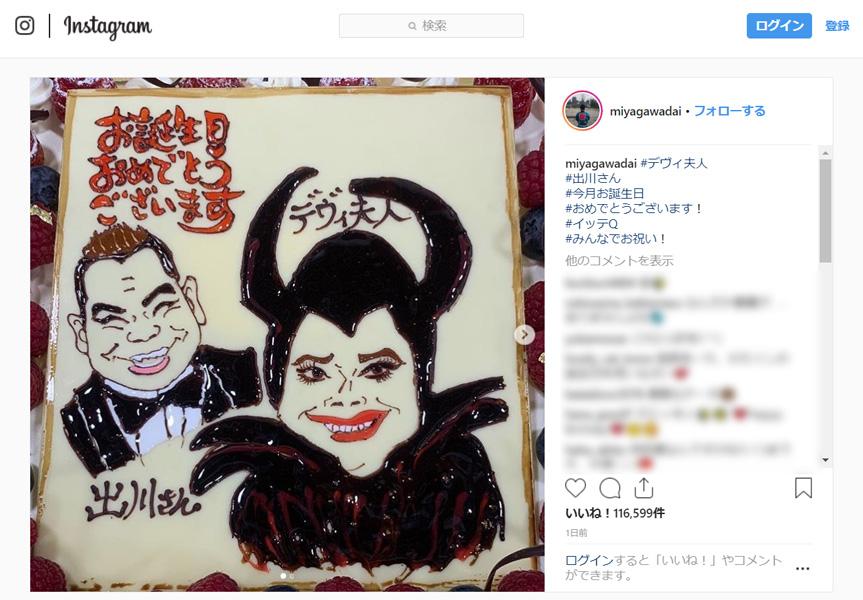 名コンビ!デヴィ夫人&出川哲朗の誕生月をイッテQ!がお祝い?