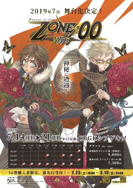 九条キヨ「ZONE-00」舞台化決定 7月東京で上演