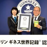 「バスクリン」が世界一の入浴剤に 年間売上金額がギネスに認定