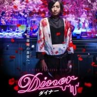 """藤原竜也史上""""最凶""""のクズキャラ解禁 映画「Diner ダイ…"""