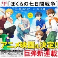 「ぼくらの七日間戦争」アニメ映画化記念しコミカライズ決定