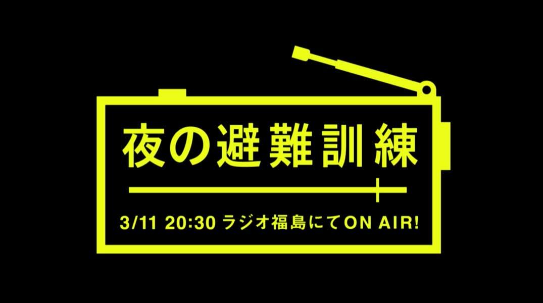 ラジオを使った「夜の避難訓練」福島県で3月11日実施 放送後YouTubeやradikoで配信