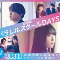 WEB発のドラマ「パラレルスクールDAYS」劇場公開決定!新…