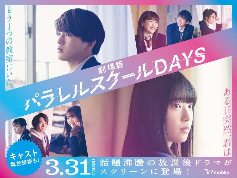 WEB発のドラマ「パラレルスクールDAYS」劇場公開決定!新作シーン含む特別版
