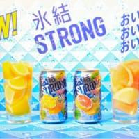 キリン「氷結ストロング」が果汁感を増してリニューアル! 一…