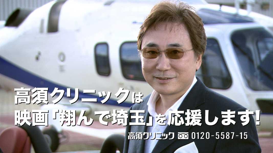 YES!「翔んで埼玉」 高須クリニック奇跡のコラボCM実現