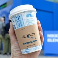 史上初!日経平均株価に連動して味の変わるコーヒー「NIKK…