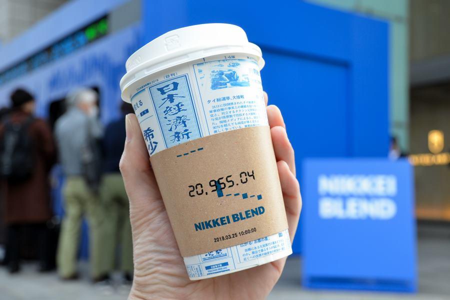 史上初!日経平均株価に連動して味の変わるコーヒー「NIKKEI BLEND」登場