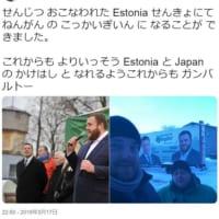 元大関・把瑠都がエストニア国会議員に 「ガンバル…