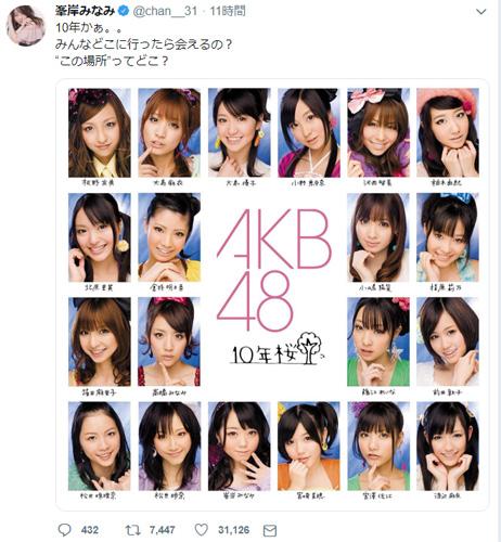 AKB48の名曲「10年桜」から10年……前田敦子が男児出産