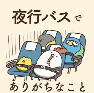 全部当てはまりがち 「夜行バスあるある」漫画に共感