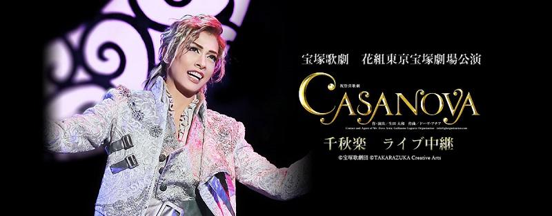 宝塚花組「CASANOVA」千秋楽を劇場へライブ中継 仙名彩世サヨナラショーも