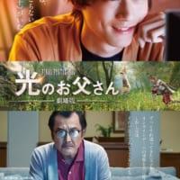 「FF14 光のお父さん」が映画化 息子・坂口健太郎、父・吉…