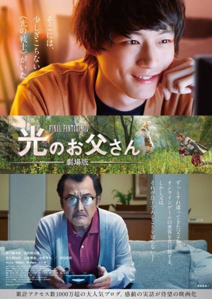 「FF14 光のお父さん」が映画化 息子・坂口健太郎、父・吉田鋼太郎のW主演