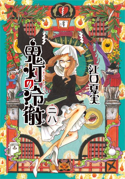 http://otakei.otakuma.net/wp/wp-content/uploads/2019/03/hozukino-reitetsu02.jpg