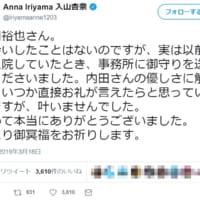 AKB48入山杏奈が明かした内田裕也の優しさ