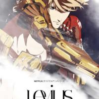 中田春彌「Levius」が3DCGアニメ化 2019年冬にN…