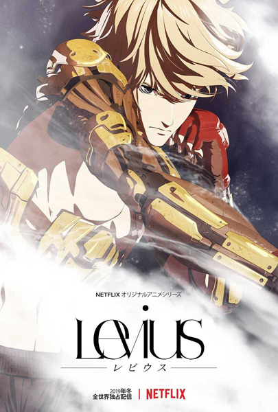 中田春彌「Levius」が3DCGアニメ化 2019年冬にNetflixで全世界配信