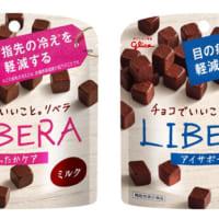 目の疲労感や指先の冷えを軽減するチョコ「LIBERA」が新発売
