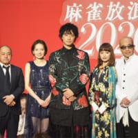 """映画「麻雀放浪記2020」の完成披露試写""""しない""""イベント…"""