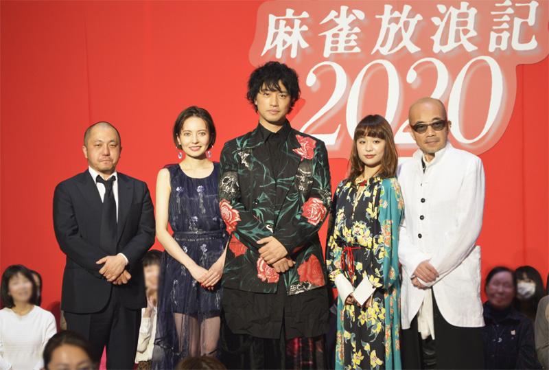 """映画「麻雀放浪記2020」の完成披露試写""""しない""""イベントに行ってきた"""