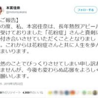声優・本宮佳奈の「ご報告」にファンざわつく 今す…