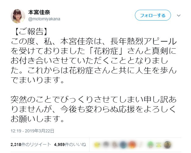 声優・本宮佳奈の「ご報告」にファンざわつく 今すぐ別れたほうがいい!