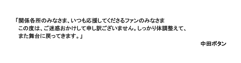 「また舞台に戻ってきます」中田ボタン師匠が一時休養を発表