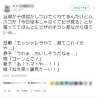 ピザ屋のチラシを読み聞かせ 子供の自由な発想に目からうろこ