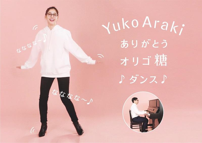 新木優子がジョイマンのネタをパロディ 「オリゴスマートミルクチョコレート」動画で披露