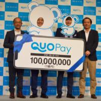 1億円分のQUOカードPayが当たるキャンペーン発表 和牛・…