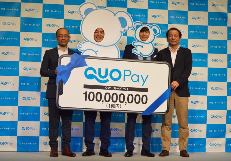 1億円分のQUOカードPayが当たるキャンペーン発表 和牛・水田「QUOカードで家を買いたい」