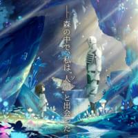 暮石ヤコ「ソマリと森の神様」2019年秋にTVアニメ化決定…